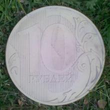 Тротуарная плитка 10 рублей